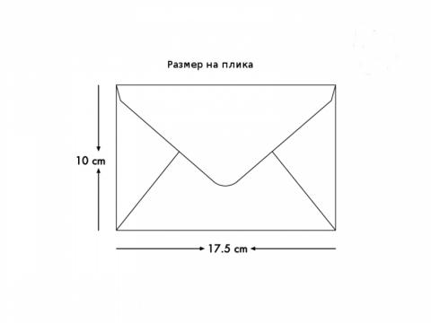 Пликове за покани Z-34