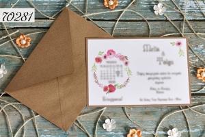 Сватбени покани 70281